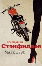 Марк Леви - Последняя из Стэнфилдов