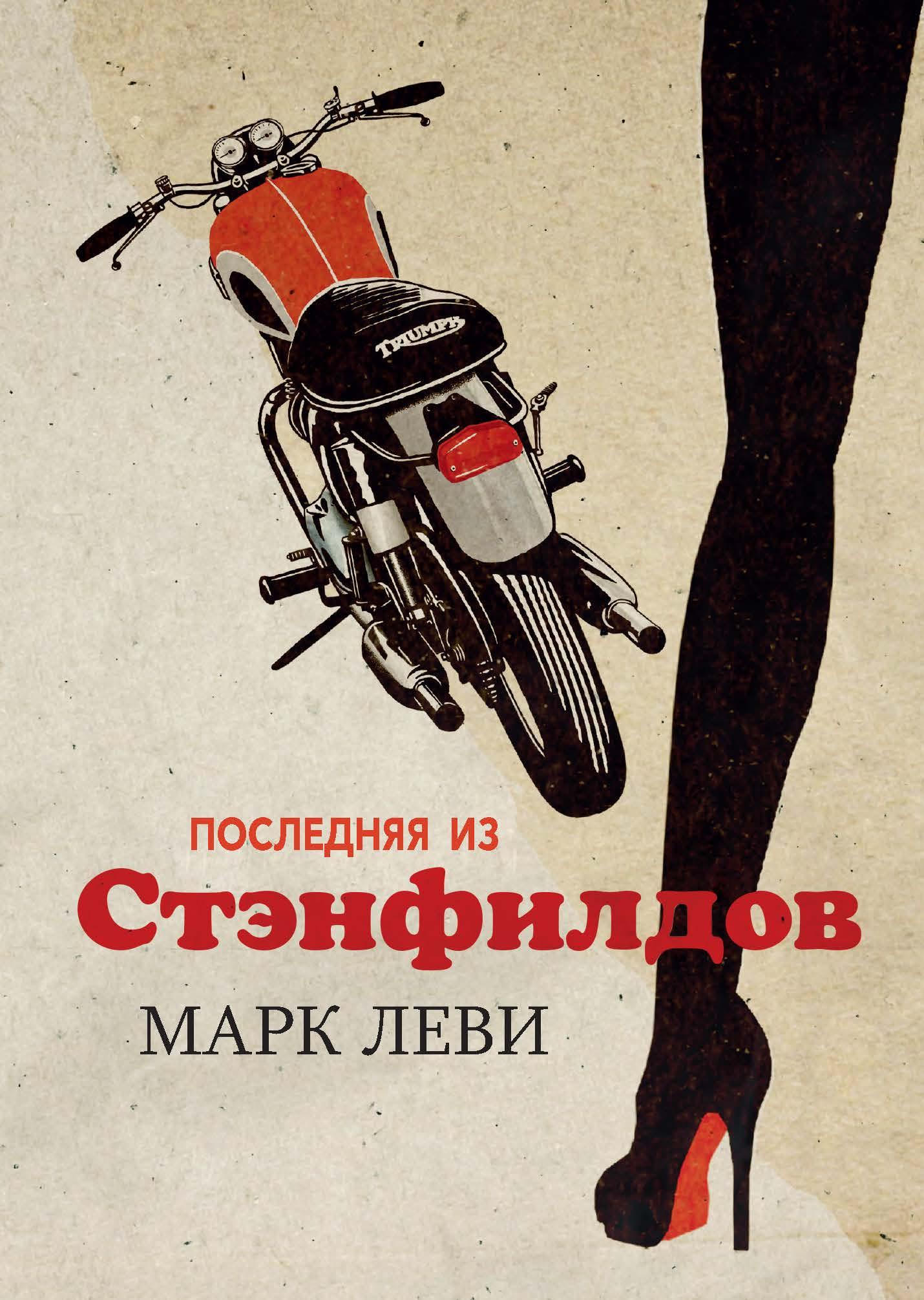 Последняя из Стэнфилдов - Марк Леви