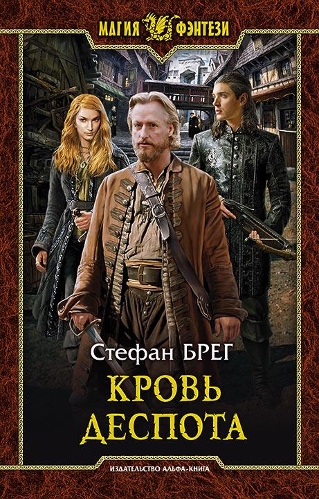 Кровь деспота - Стефан Брег