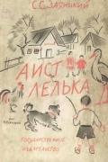 С. Заяицкий - Аист Лелька