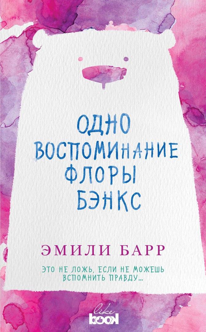 «Одно воспоминание Флоры Бэнкс» Эмили Барр