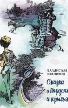 Владислав Крапивин - Сказки о парусах и крыльях (сборник)