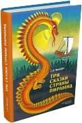 Самуэлла Фингарет - Три сказки страны пирамид