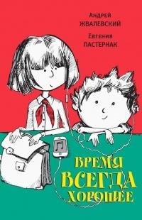 Андрей Жвалевский, Евгения Пастернак - Время всегда хорошее