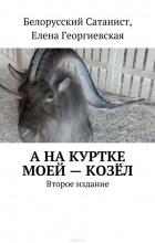 - Анакуртке моей– козёл. Второе издание