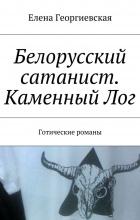 Георгиевская Елена Николаевна - Белорусский сатанист. КаменныйЛог. Готические романы