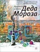 Андрей Жвалевский, Евгения Пастернак - Правдивая история Деда Мороза