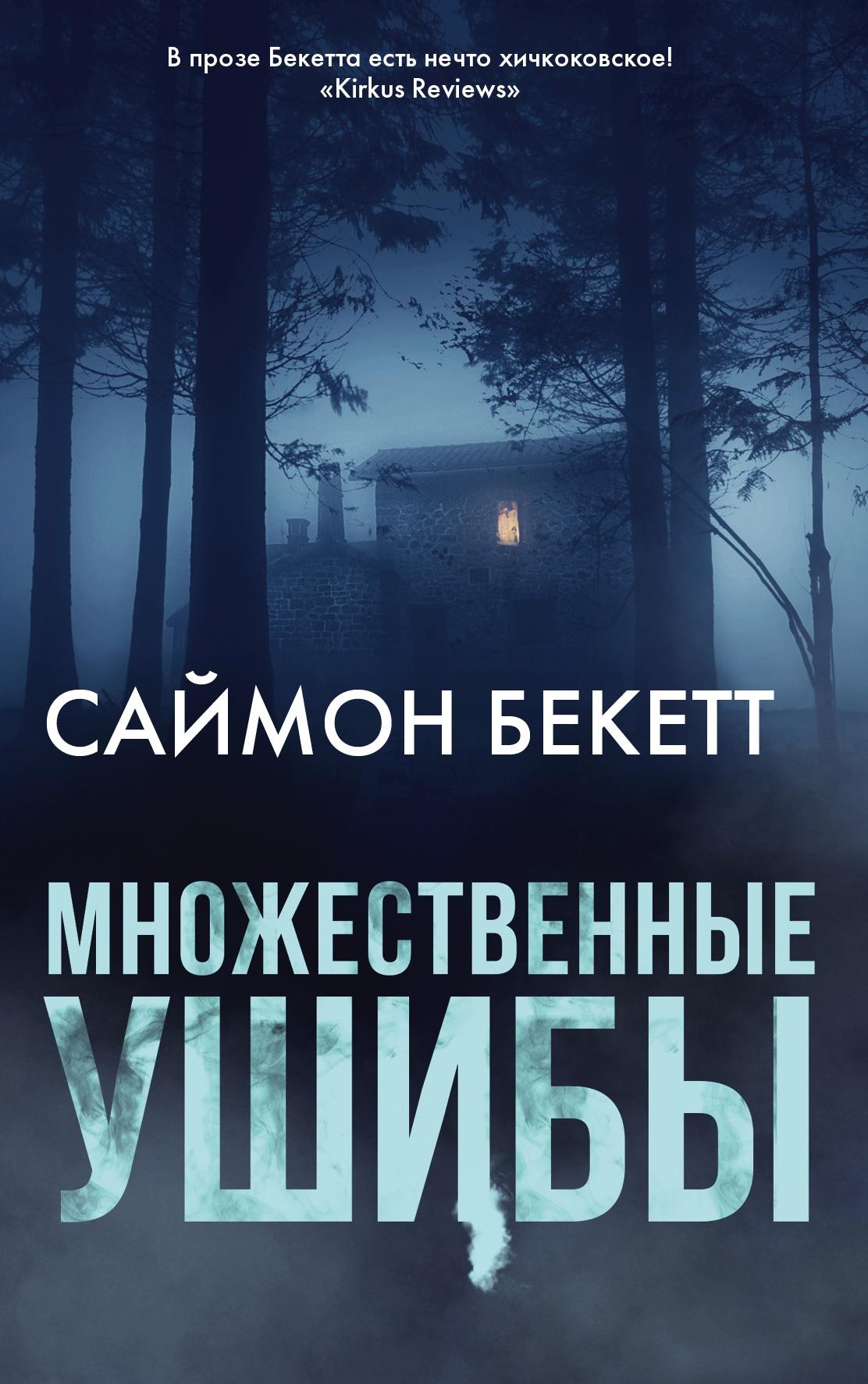 Множественные ушибы - Саймон Бекетт