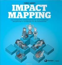 Гойко Аджич - Impact Mapping. Как повысить эффективность программных продуктов и проектов по их разработке