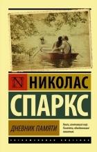 Николас Спаркс — Дневник памяти