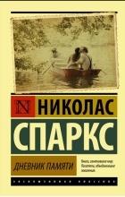 Николас Спаркс - Дневник памяти