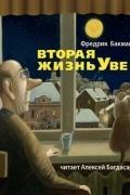 Фредрик Бакман - Вторая жизнь Уве (аудиокнига)
