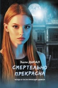 Эшли Энн Дьюал - Смертельно прекрасна