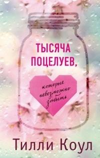 Tilli_Koul__Tysyacha_potseluev_kotorye_n