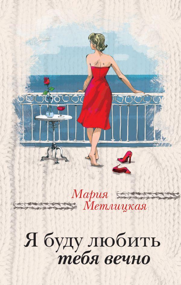 Я буду любить тебя вечно - Мария Метлицкая
