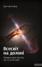Кристоф Ґальфар - Всесвіт на долоні. Подорож крізь простір, час та за їхні межі