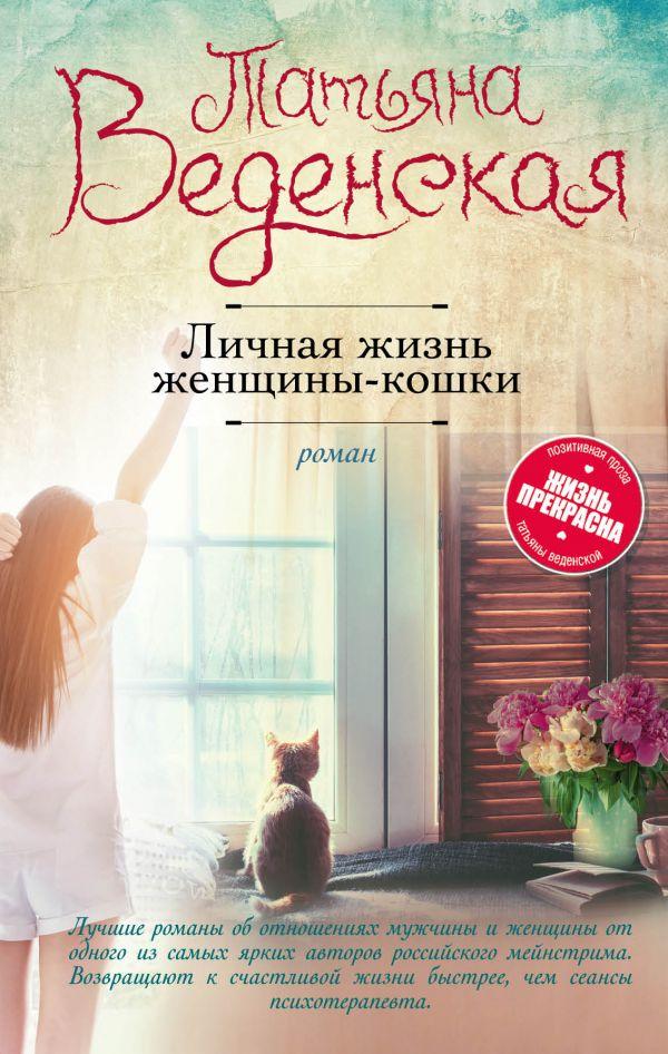 Личная жизнь женщины-кошки - Татьяна Веденская