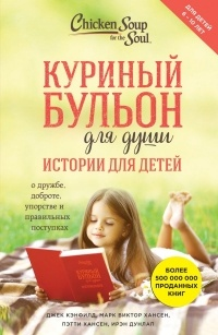 - Куриный бульон для души: истории для детей