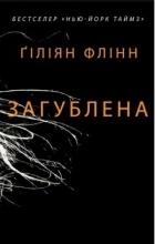 Ґіліян Флінн - Загублена