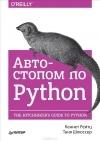 Кеннет Рейтц, Таня Шлюссер - Автостопом по Python