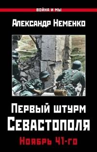 Aleksandr_Nemenko__Pervyj_shturm_Sevasto