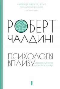 Роберт Чалдині - Психологія впливу