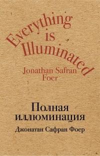 Джонатан Сафран Фоер — Полная иллюминация