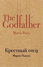 Марио Пьюзо — Крестный отец