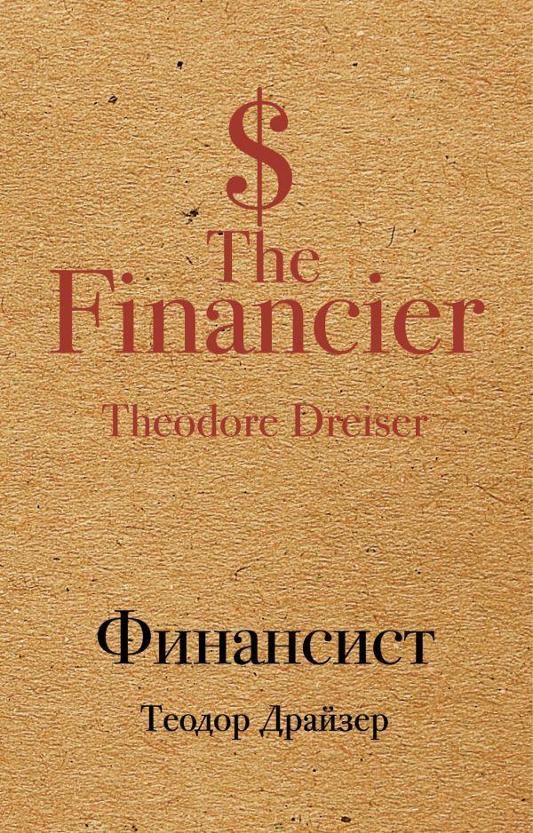 Рецензия на книгу финансист 5923