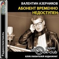 Валентин Азерников - Абонент временно недоступен