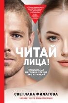 Светлана Филатова — Читай лица! Специальная методика чтения лиц и эмоций