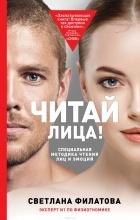Светлана Филатова - Читай лица! Специальная методика чтения лиц и эмоций