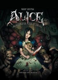 Американ Макги - Мир игры Alice: Madness Returns