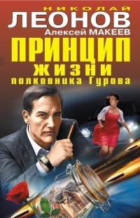 - Принцип жизни полковника Гурова