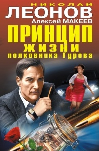 Алексей Макеев - Принцип жизни полковника Гурова (сборник)