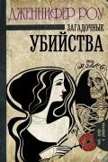 Дженнифер Роу - Загадочные убийства