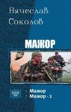 Вячеслав Иванович Соколов - Мажор1-2