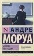 Андре Моруа - Фиалки по средам