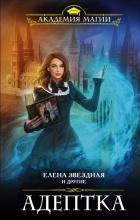 антология — Адептка (сборник)