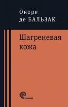 Оноре де Бальзак - Шагреневая кожа. Неведомый шедевр (сборник)