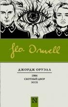 Джордж Оруэлл - 1984. Скотный двор. Эссе