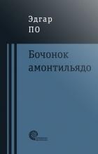 Эдгар Аллан По - Бочонок амонтильядо (сборник)