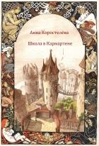Анна Коростелёва - Школа в Кармартене. Повести (сборник)