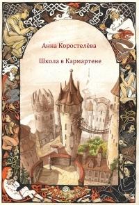 Анна Коростелева - Школа в Кармартене (сборник)