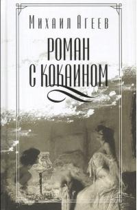 Агеев Михаил - Роман с кокаином. Паршивый народ (сборник)