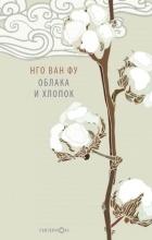 Нго Ван Фу - Облака и хлопок. Избранная поэзия