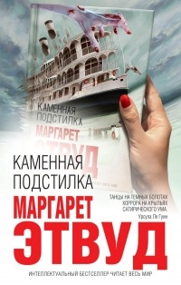 Margaret_Etvud__Kamennaya_podstilka_sbor