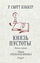 Р. Скотт Бэккер - Князь Пустоты. Книга первая. Тьма прежних времен (сборник)
