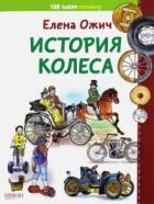 Елена Ожич - История колеса