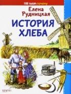 Елена Рудницкая - История хлеба